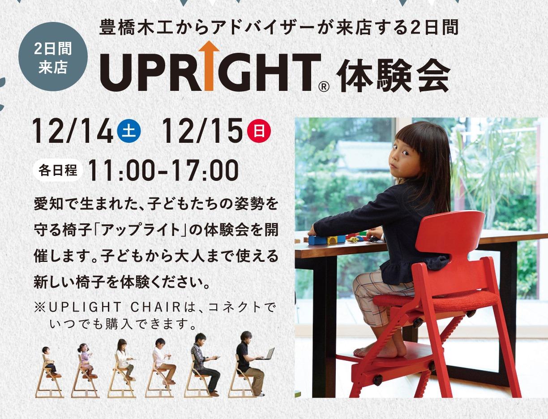 アップライト体験会 12/14(土)15(日)