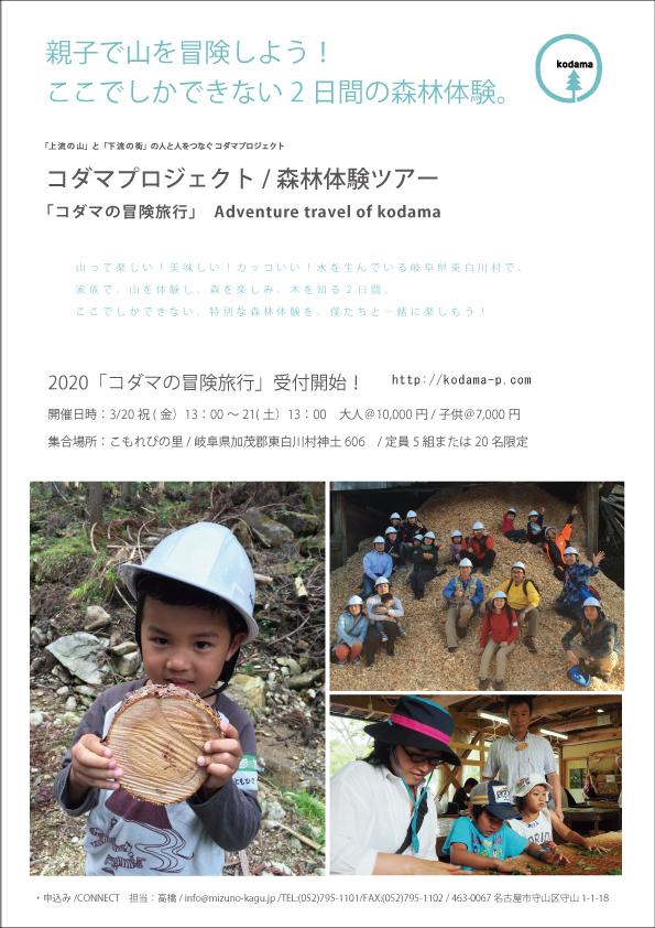 「2020・コダマ冒険旅行」受付中~