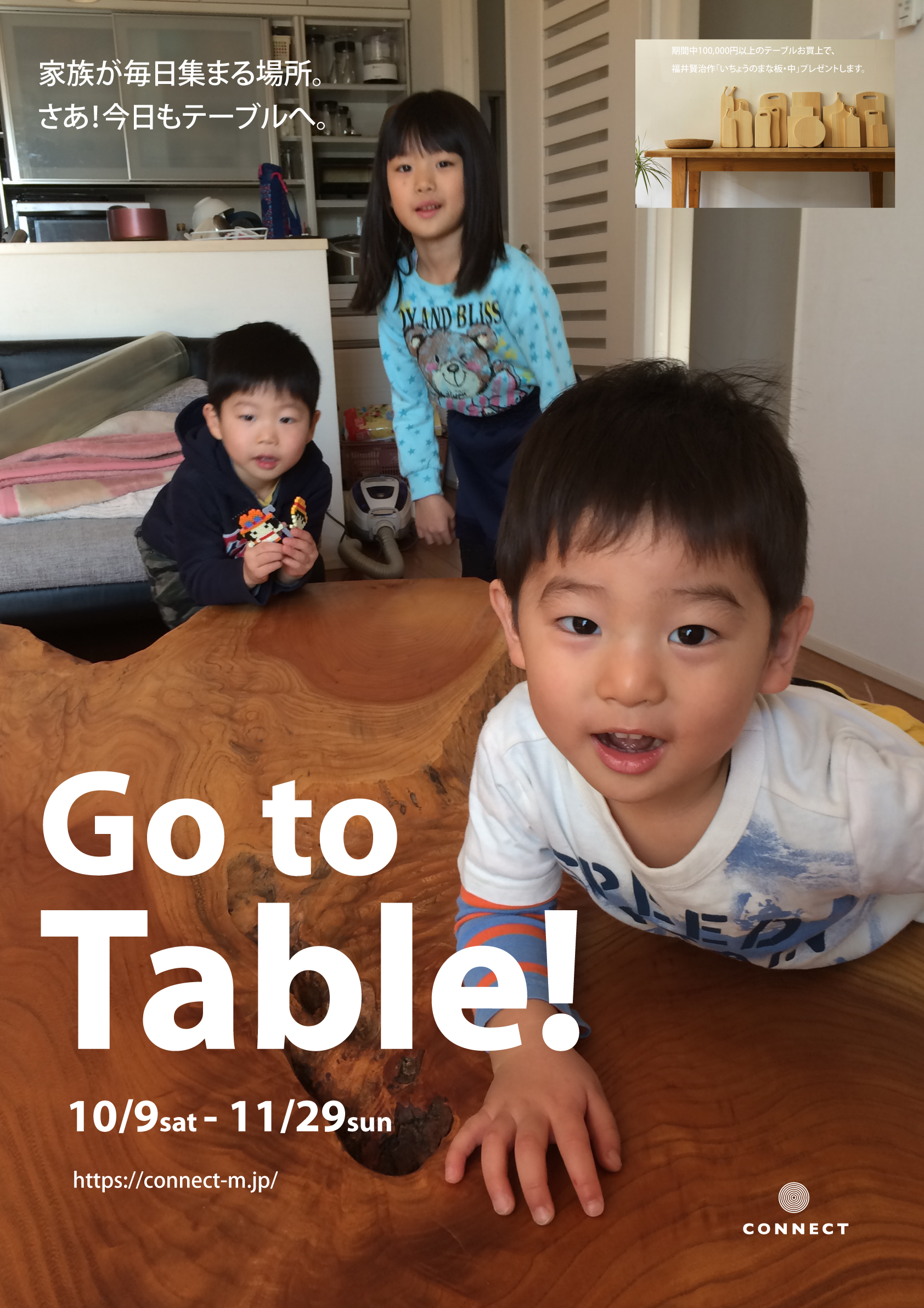 「Go to-Table!」キャンペーン 10/10(土)スタート