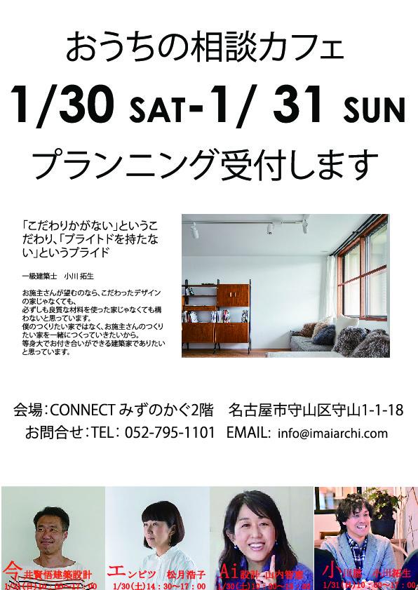 おうちの相談カフェ 1/30(土)~1/31(日)