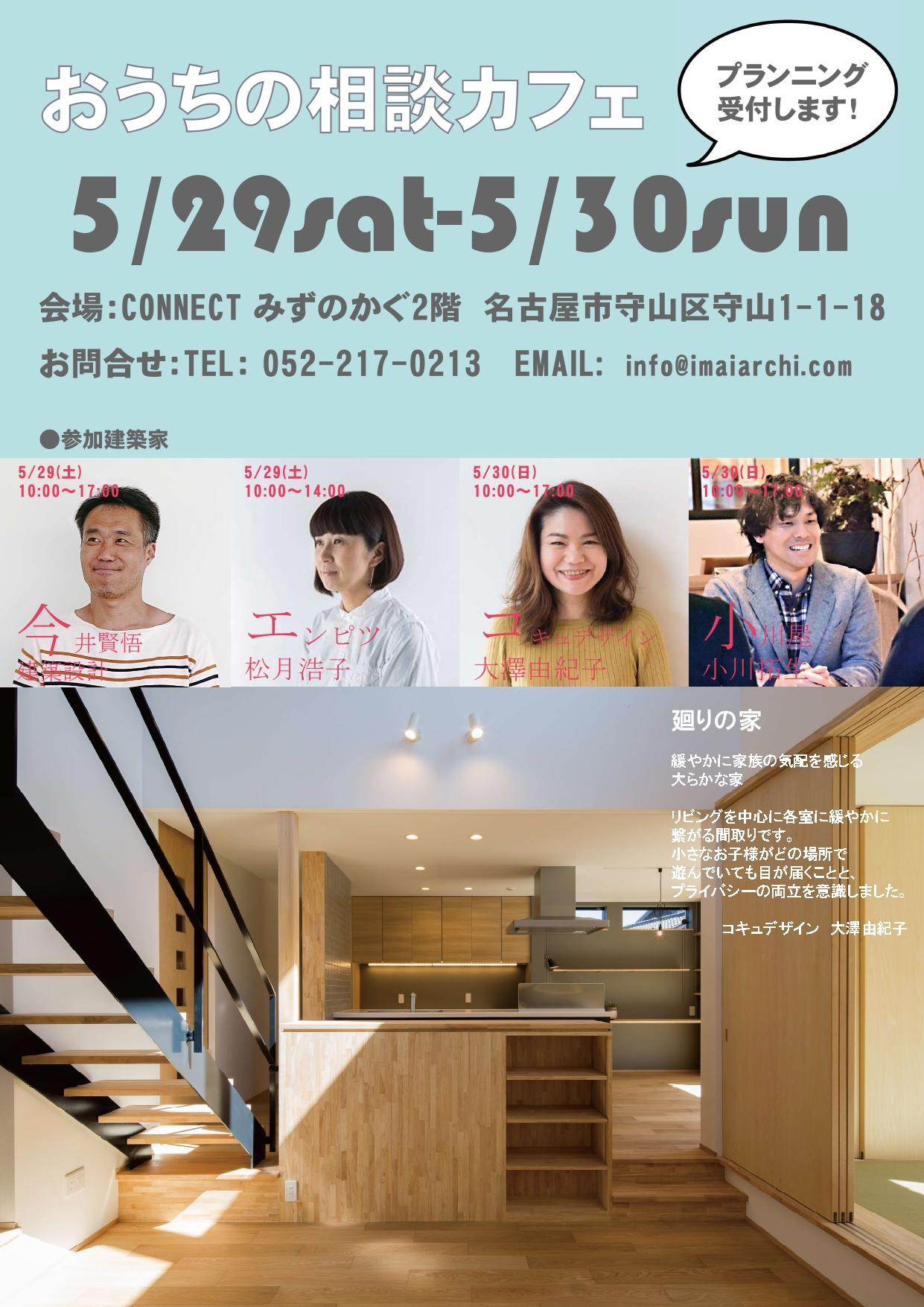 5/29(土)・30(日)「おうちの相談カフェ」開催いたします