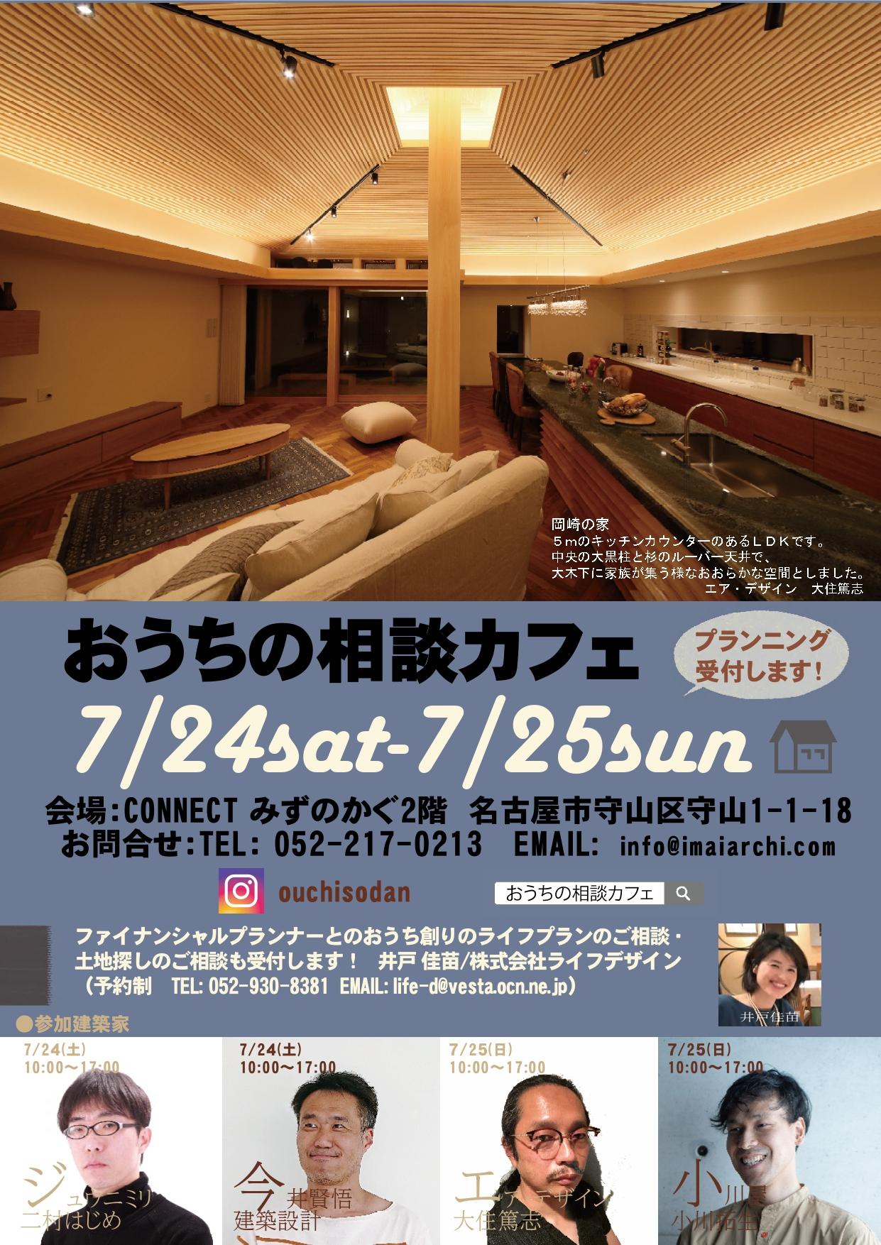 「おうちの相談カフェ」~7/24(Sat)・ 7/25(San)~
