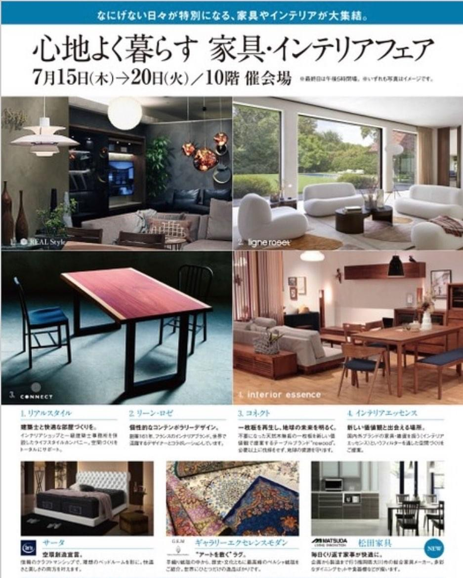 JR名古屋高島屋「心地よく暮らす。家具インテリアフェア」7/15(木)~7/20(火)