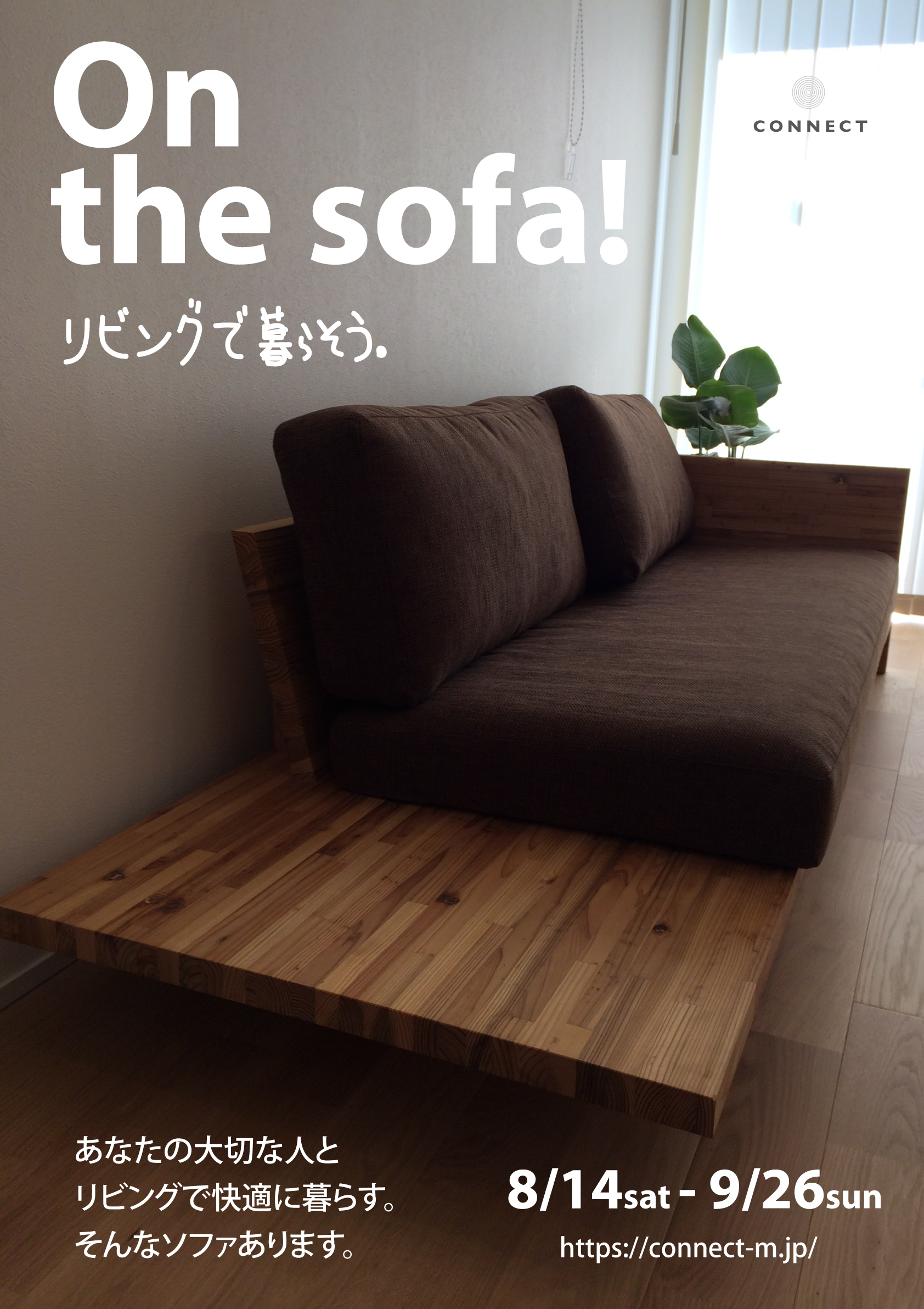 8/14(土)~9/26(日)「On the sofa」リビングで暮らそう
