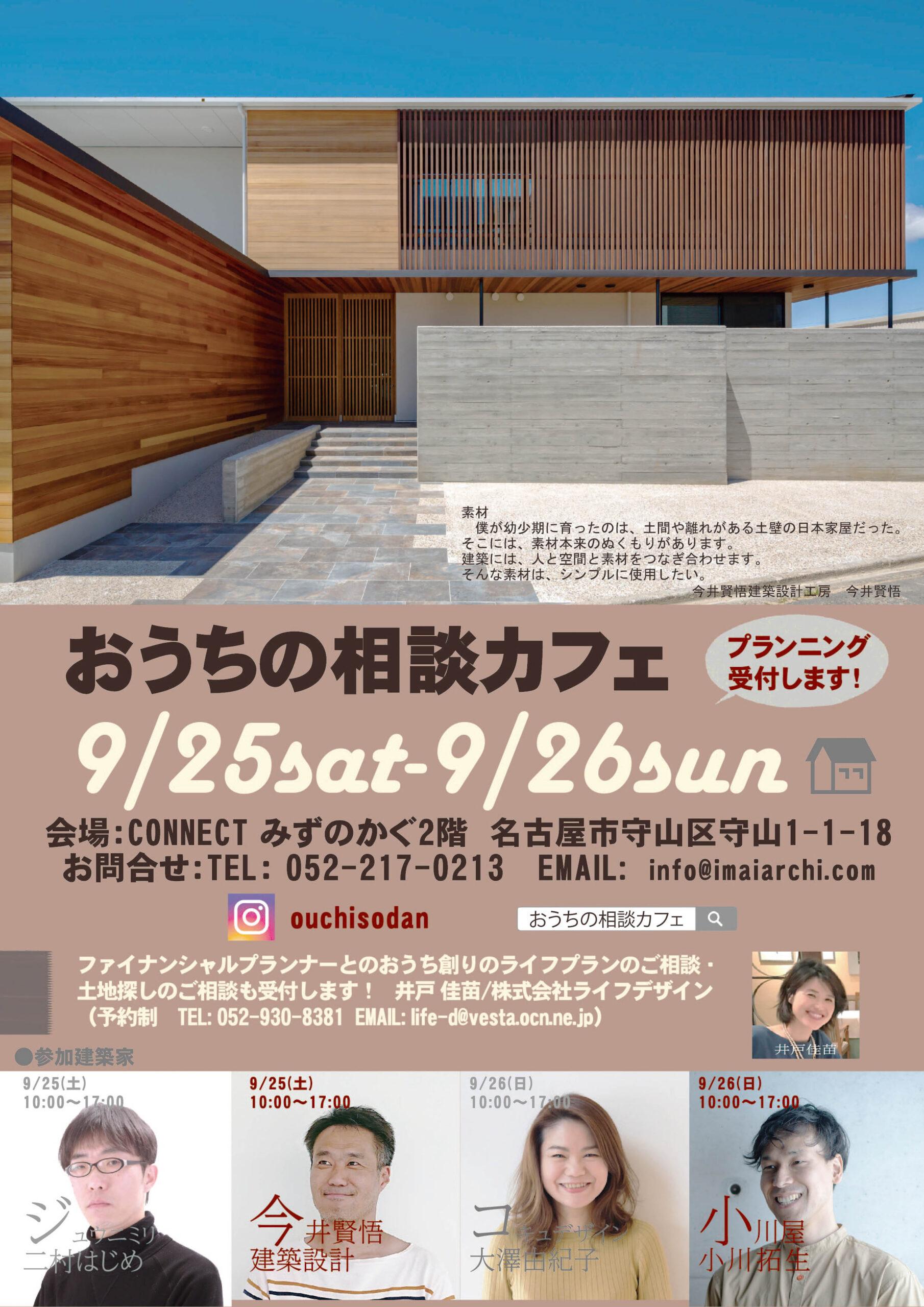 「おうちの相談カフェ」9/25(土)・9/26(日)
